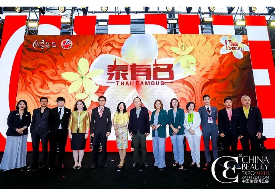 KiSAA , Thai Skincare brands, grandly unveiled at China Beauty Expo (CBE) in China.